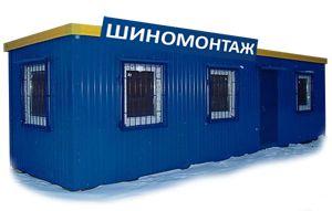 модульный контейнер