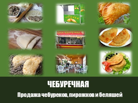 cheburechnaya-prodazha-pirozhkov