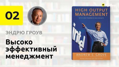 «Высокоэффективный менеджмент» Эндрю Гроува